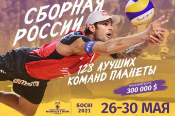 World Tour Sochi: Al via le qualifiche. Azzurri in campo, si rivede Ranghieri